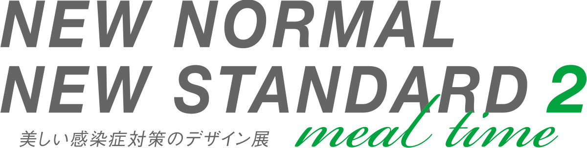 NEW NORMAL, NEW STANDARD2 美しい感染症対策のデザイン展 meal time
